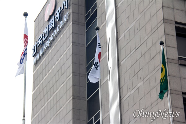 8월 29일 한국전력공사 경남지역본부.