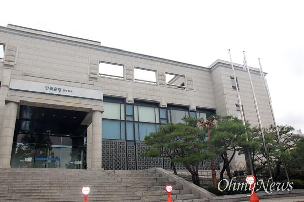 8월 29일 한국은행 경남본부.