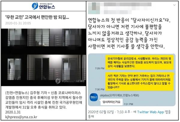 2020년 3월 연합뉴스가 게재한 우한 교민 숙소 사진과 이를 지적하는 시민과 연합뉴스의 답변?