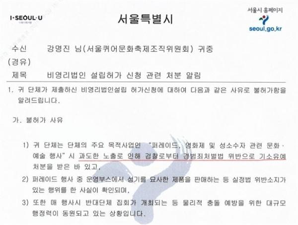 서울퀴어문화축제조직위원회 측에 보낸 서울시의 공문