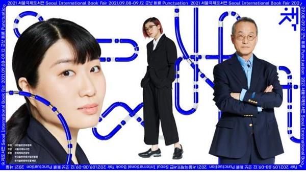 2021 서울국제도서전 포스터