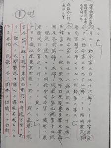 """김문길 교수가 발굴한 '육군진재자료' 중 일부. 이 문서에는 """"9월 2일 오후 동경 부근에서 조선인들이 폭동을 일으켰다. 동경 서남부 후나바시 방면을 조선인들이 습격해 혼란이 일어나자 각 지역에 있던 일본인들이 자경단을 조직해 조선인들에 대한 살해가 일어났다""""는 내용이 담겼다."""