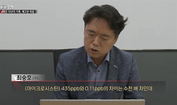 MBC < PD수첩 > '4대강 10년의 기록-예고된 죽음' 편.
