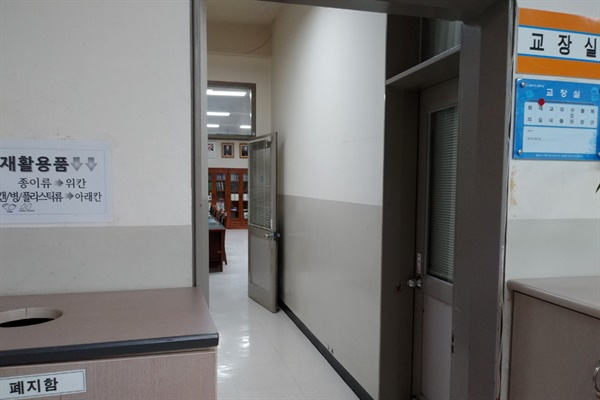 사진 오른쪽이 교장실이고 중앙에 열려 있는 문이 과거 교장실이었던 만남의 방이다. 교장실을 만남의 방에 내주고 귀퉁이 창고로 옮겨온 것이다.