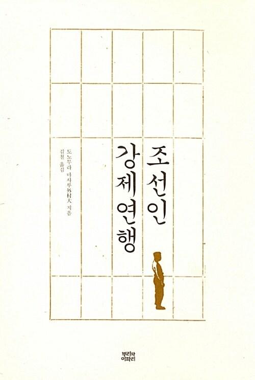 도노무라 마사루, 조선인 강제연행, 뿌리와이파리, 15000원.
