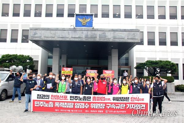 민주노총 경남본부는 2일 경상남도경찰청 앞에서 양경수 위원장 구속에 항의하는 기자회견을 열었다.