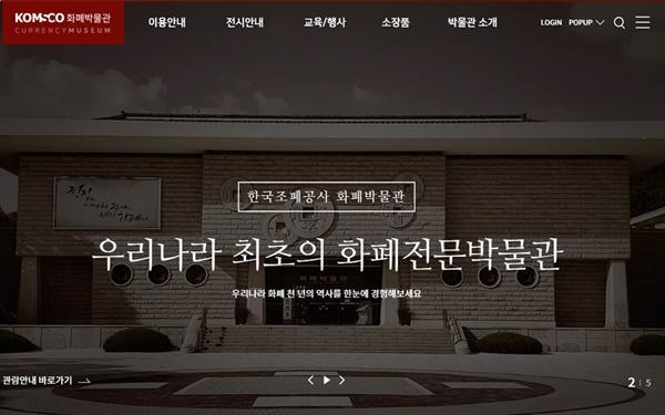 한국조폐공사가 운영하는 대전 소재의 화폐박물관 홈페이지.
