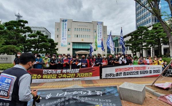 민주노총 울산본부가 2일 오후 1시 30분 울산시청 앞에서 민주노총 양경수 위원장 구속을 규탄하는 기자회견을 열고 있다