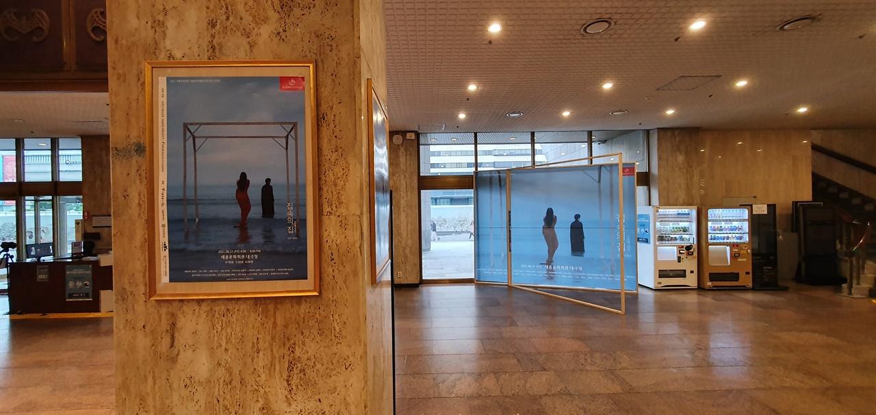 극장 입구에 걸린 '집속의 집_두 번째 이야기' 포스터