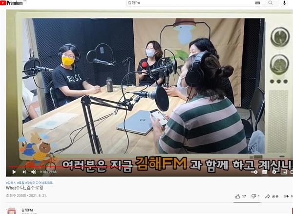 김해FM 유투브 채널