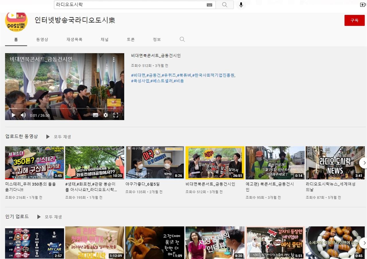 라디오도시락 유투브 채널
