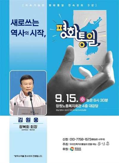 김원웅 광복회장 강연.