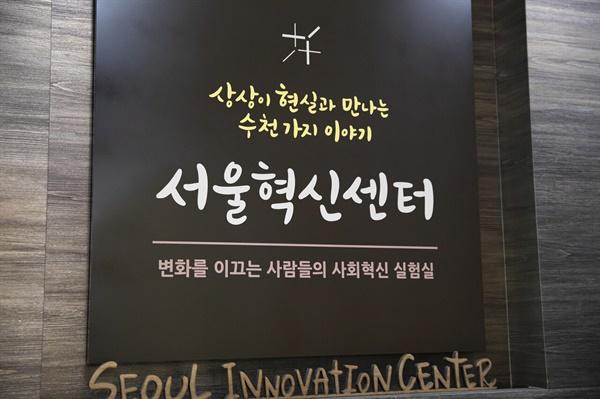 서울혁신센터는 변화를 이끄는 사람들의 사회혁신 실험실이다.