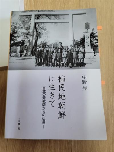일제강점기 당시 대구에서 교사였던, 지금은 100세인 스기야마 토미 씨의 증언구술집 <식민지 조선에 살면서(植民地朝鮮に生きて)>을 읽었다.