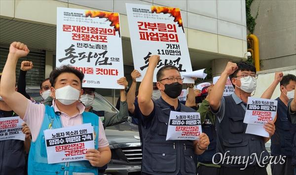 양경수 민주노총위원장 구속과 관련, 민주노총대전본부는 3일 오후 더불어민주당 대전시당사를 항의방문했다. 사진은 기자회견 장면.