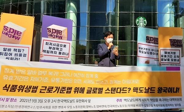 3일 오후 2시 서울 종로타워 맥도날드 유한회사 앞 기자회견에서 한 발언자가 발언을 하고 있다.