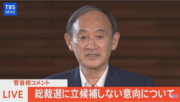 스가 요시히데 일본 총리가 3일 오후 기자회견에서 차기 자민당 총재후보에 입후보하지 않겠다고 말하고 있다.