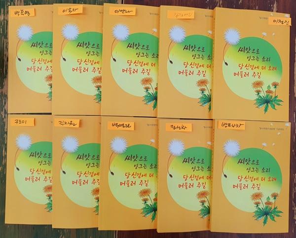 모음집에 참여한 13명의 중 10명이 책을 받았습니다. 기쁜 추억으로 간직해주세요!
