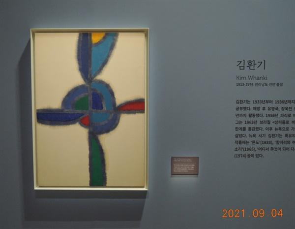 김환기 I '무제', 캔버스에 유채 121.5×86.5cm 1970