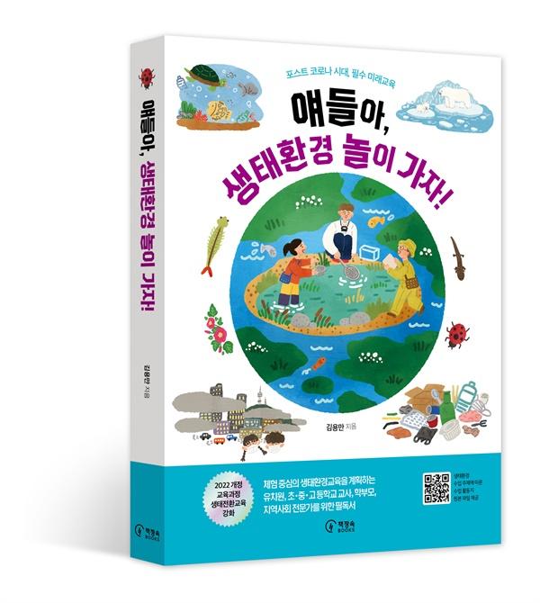 〈얘들아, 생태환경 놀이 가자!〉, 김용만 지음, 책장속북스(2021)
