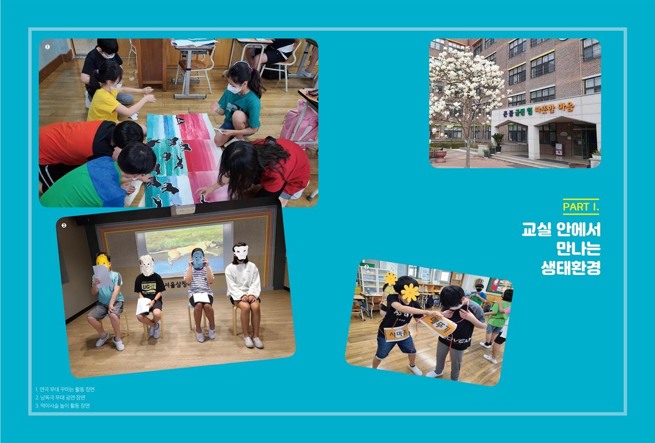 〈얘들아, 생태환경 놀이 가자!〉, 김용만 지음, 책장속북스