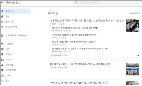 구글 뉴스 메인화면