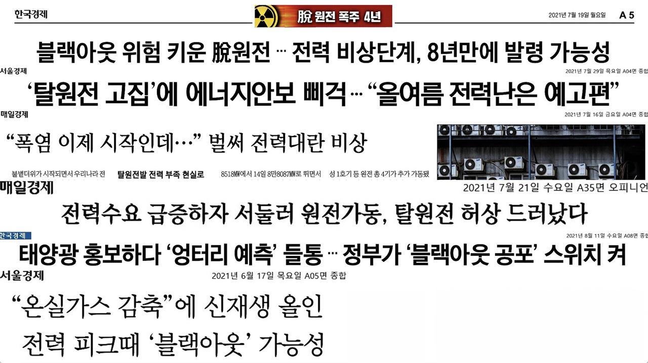 올여름 전력 수요 문제를 두고 꾸준하게 '탈원전'을 이유로 지적해온 매일경제, 서울경제, 한국경제