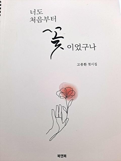 고종환 교사의 첫번째 시집인 <너도 처음부터 꽃이었구나> 표지 모습