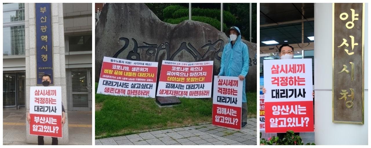 부산·김해·양산시청 앞에서 대리기사들이 1인시위를 벌이고 있다