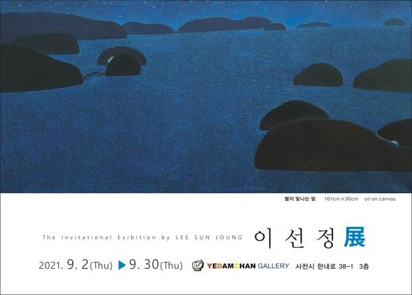 예담찬갤러리에서 9월 30일까지 이선정 작가 초대전을 연다.