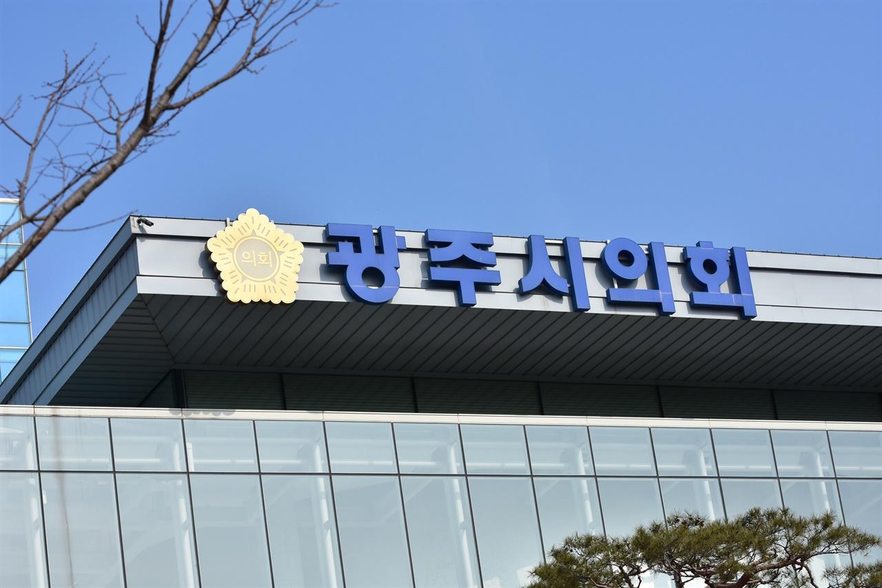 경기 광주시의회는 7일 제287회 임시회 제1차 본회의를 시작으로 13일까지 7일간 의정활동에 들어갔다.