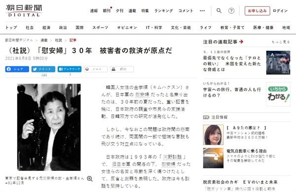 한일 정부의 일본군 위안부 문제 해결을 촉구하는 <아사히신문> 사설 갈무리.