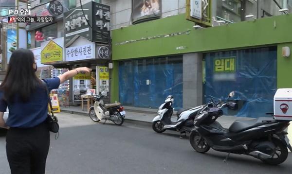 MBC < PD수첩 > 'K-방역의 그늘, 자영업자' 편의 한 장면.