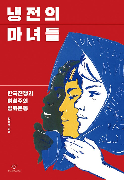 김태우, 냉전의 마녀들, 창비, 24000원.