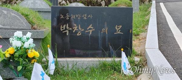 양산 솥발산 열사묘역에 있는 박창수 노동열사 묘.