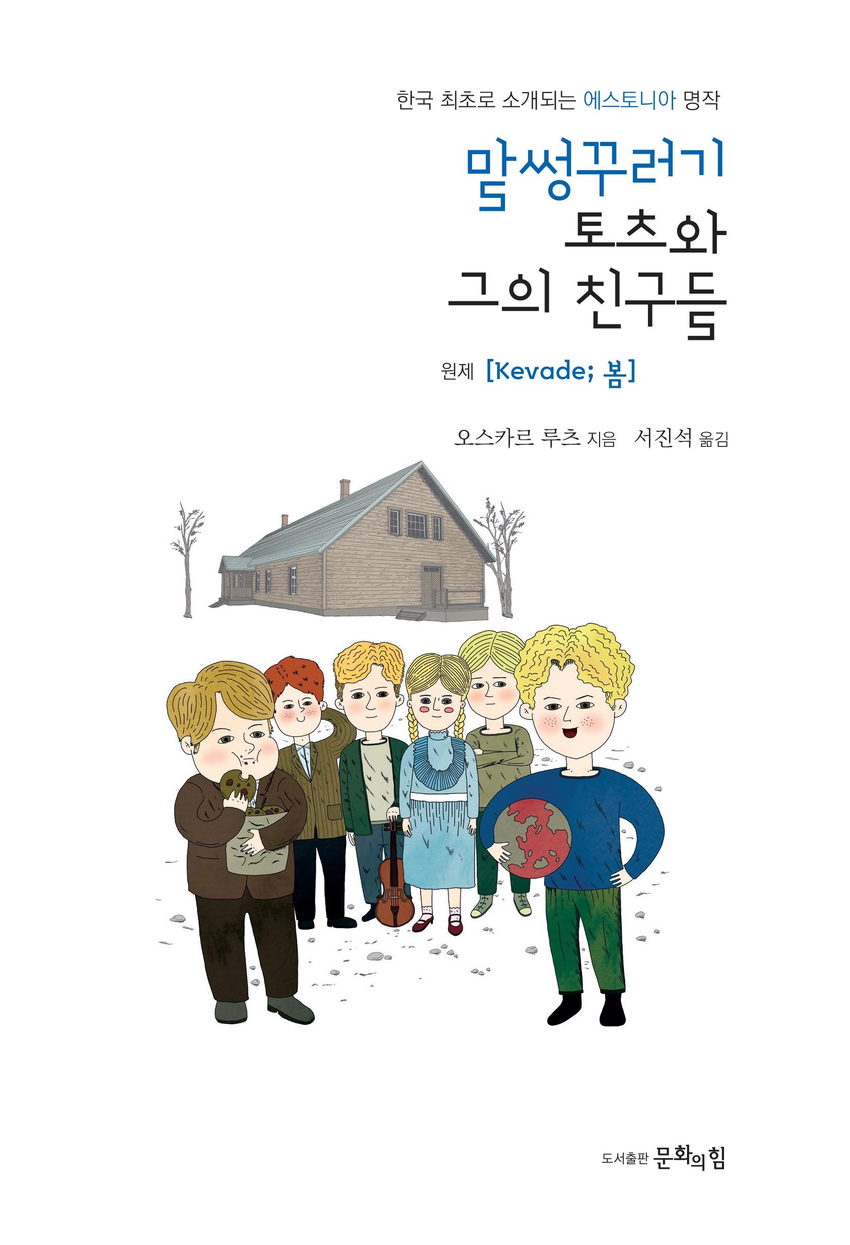 에스토니아의 작가 오스카르 루츠(1886-1932)의 소설 <말썽꾸러기 토츠와 그의 친구들>(원작 봄, kevde)이 한국어로 출간됐다.