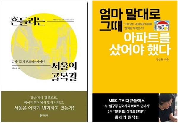 경신원 대표가 쓴 두 권의 책