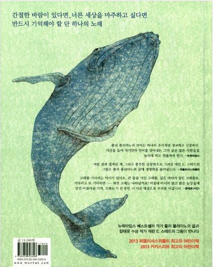 고래가 보고 싶거든
