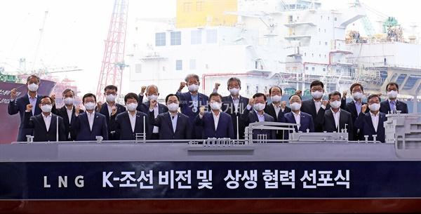 9일 오후 문재인 대통령이 삼성중공업 거제조선소에서 열린 'K-조선 비전 및 상생 협력 선포식'에 참석했다.