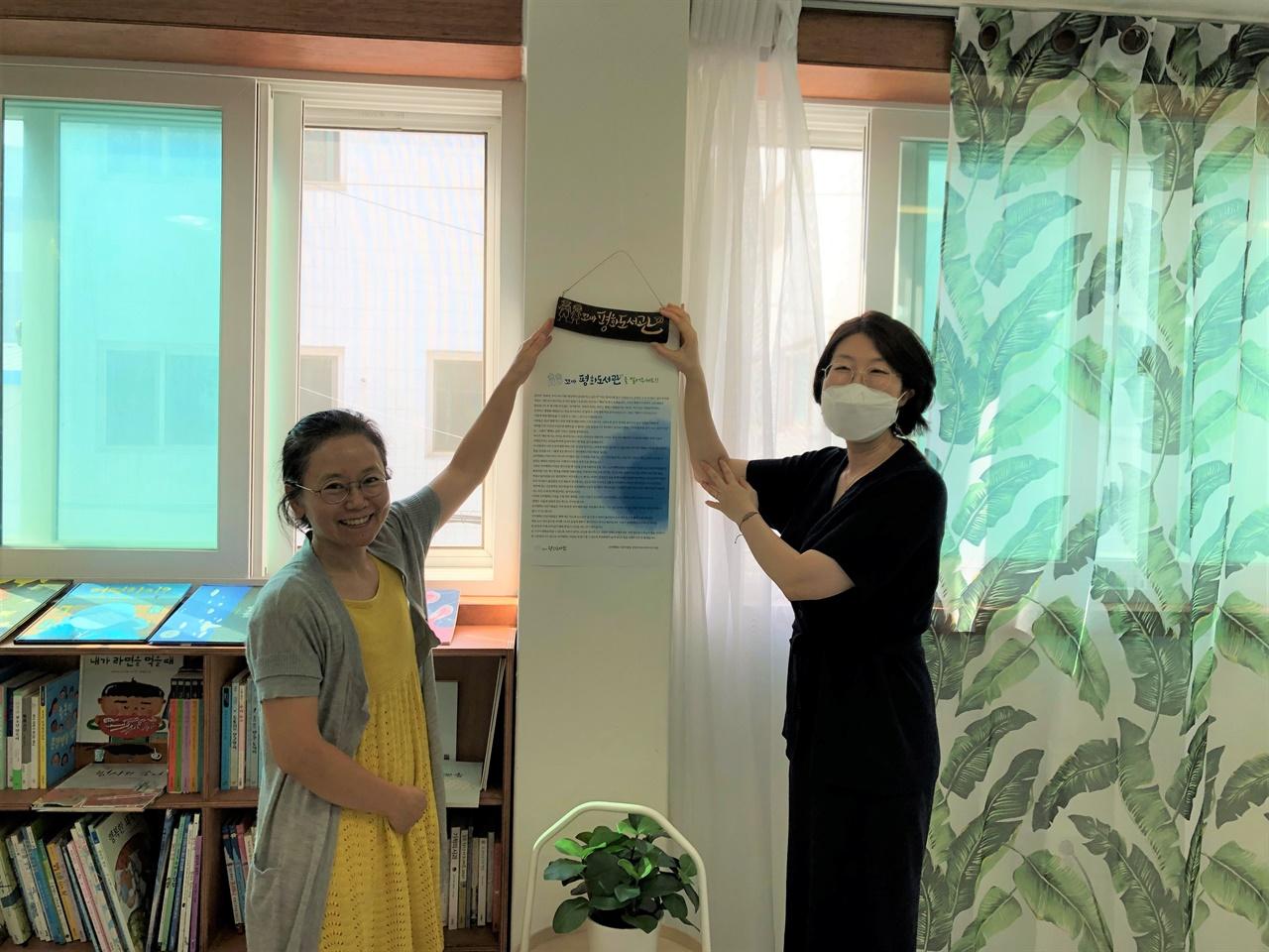 휴향지 꼬마평화도서관 이름패 달기. (왼쪽부터 이금영 관장, 유지혜 관장)
