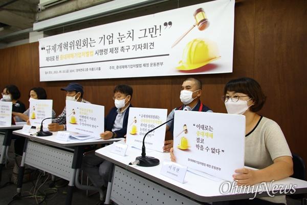10일 오전 서울 종로구 참여연대에서 제대로 된 중대재해기업처벌법 시행령 제정 촉구 기자회견이 열리고 있다.
