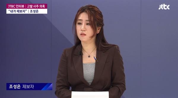 10일 JTBC <뉴스룸>에 출연한 '고발 사주' 의혹 제보자 조성은씨.