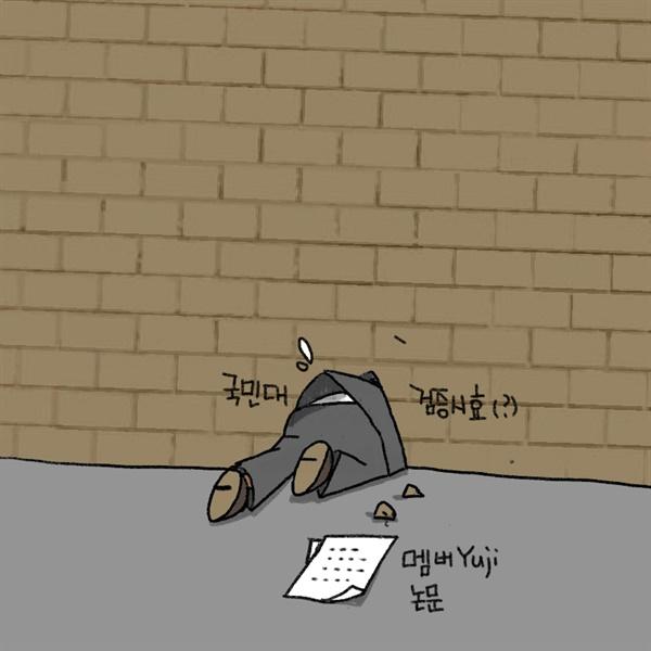'검증 시효' 근거로 조사 않겠다는 국민대