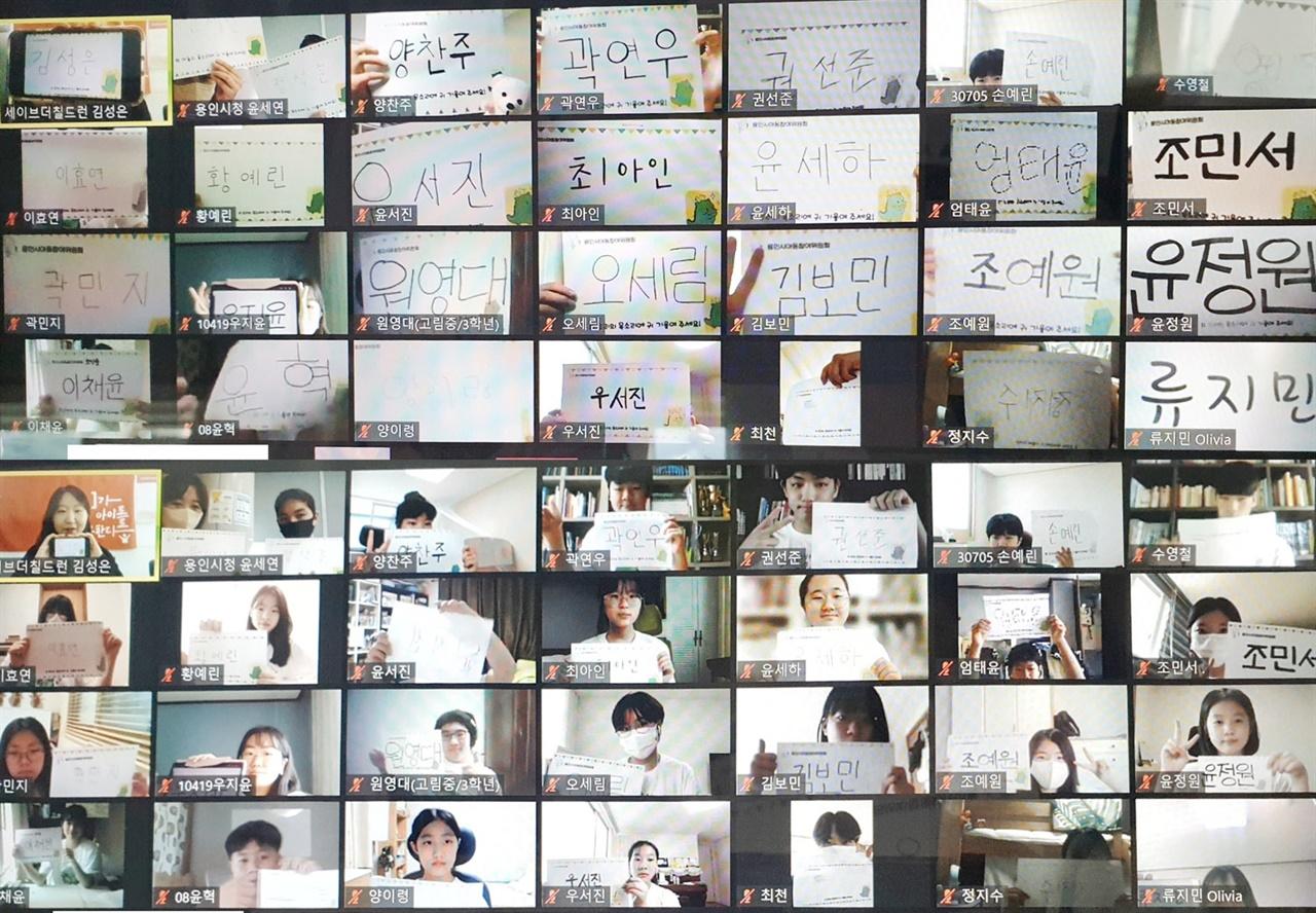 용인시 제3기 아동참여위원회 온라인 캠페인 모습