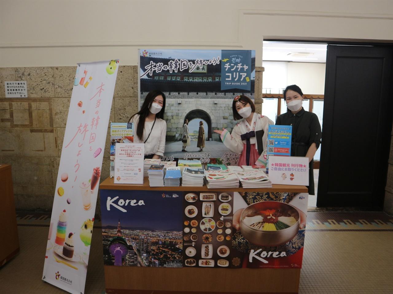 한국 관광 홍보부스 한국의 맛과 멋에 대해 홍보하고 있는 한국관광공사 오사카지사