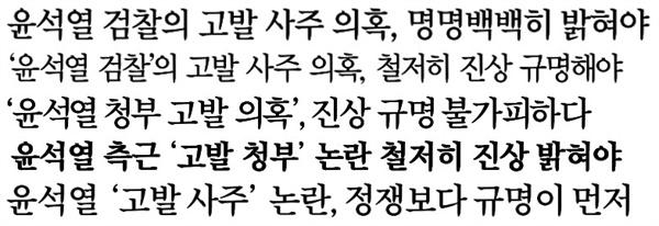 '윤석열 검찰 고발 사주 의혹' 사설 제목(위부터 9/3 경향신문, 한겨레, 한국일보, 9/4 동아일보, 9/7 중앙일보)