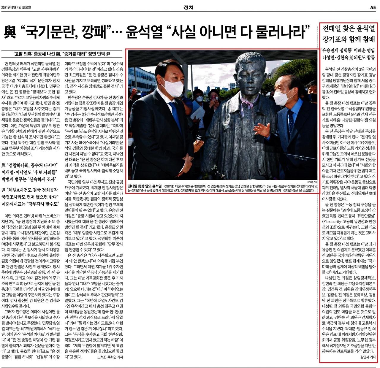 '윤석열 검찰 고발 사주 의혹'과 윤석열 후보 전태일기념관 방문을 나란히 편집한 조선일보(9/4)
