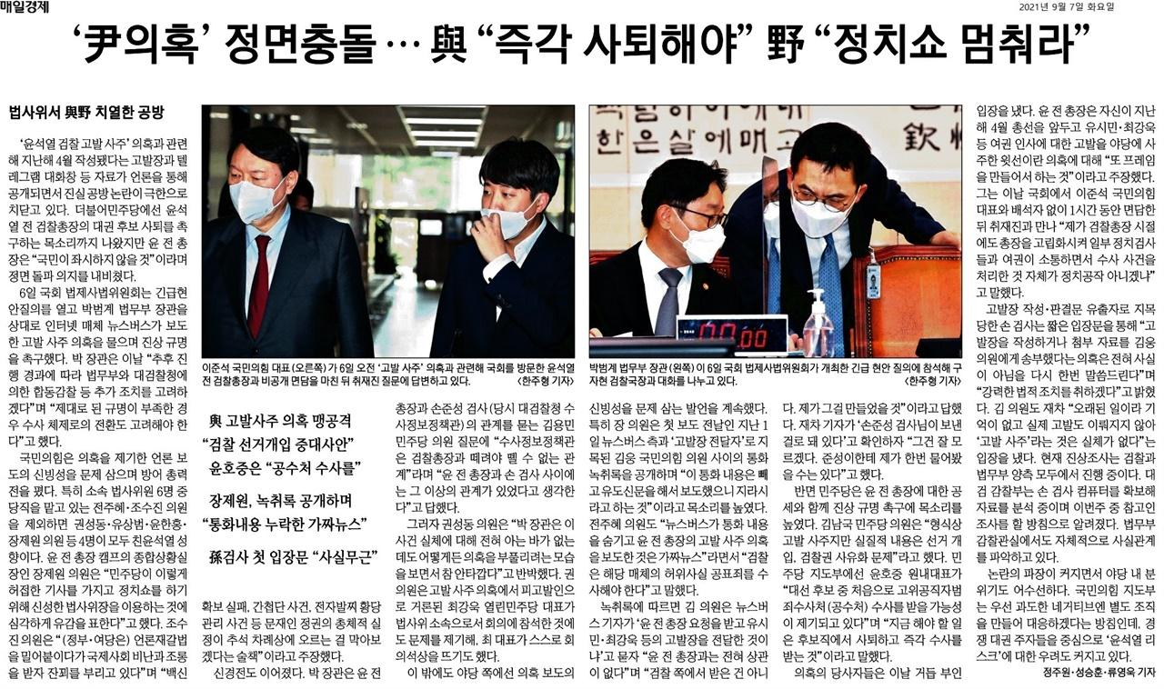 '윤석열 검찰의 고발 사주 의혹' 보도를 관련자 발언으로 채운 매일경제(9/7)