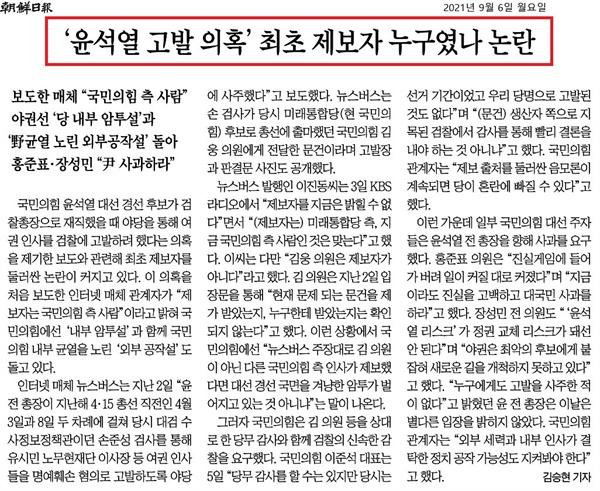 최초 제보자가 누군지를 두고 논란이라고 전한 조선일보(9/6)
