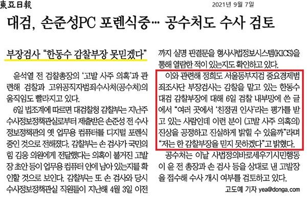 한동수 대검 감찰부장을 신뢰하지 못한다는 정희도 검사 주장을 보도한 동아일보(9/7)